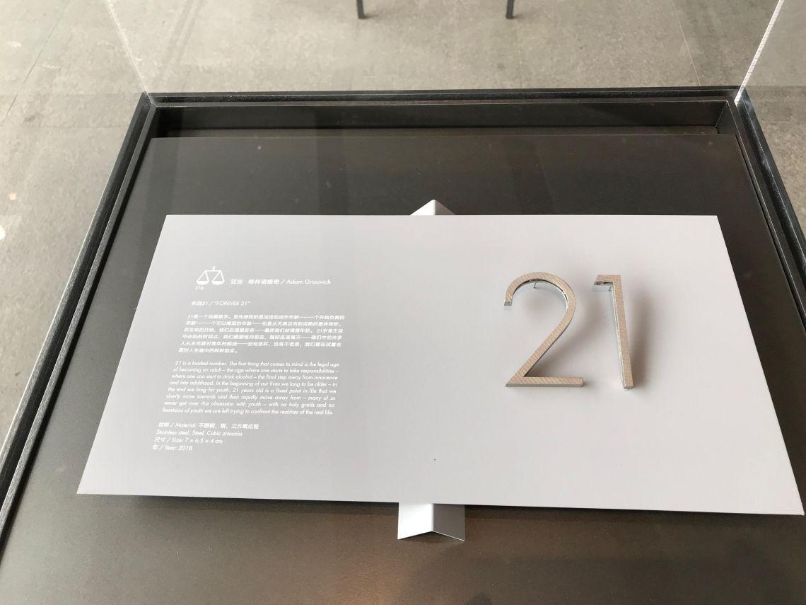 Adam Grinovich, 21 Grams, HangzhouArts and Crafts Museum, Hangzhou, 2018. Foto met dank aan Ruudt Peters©