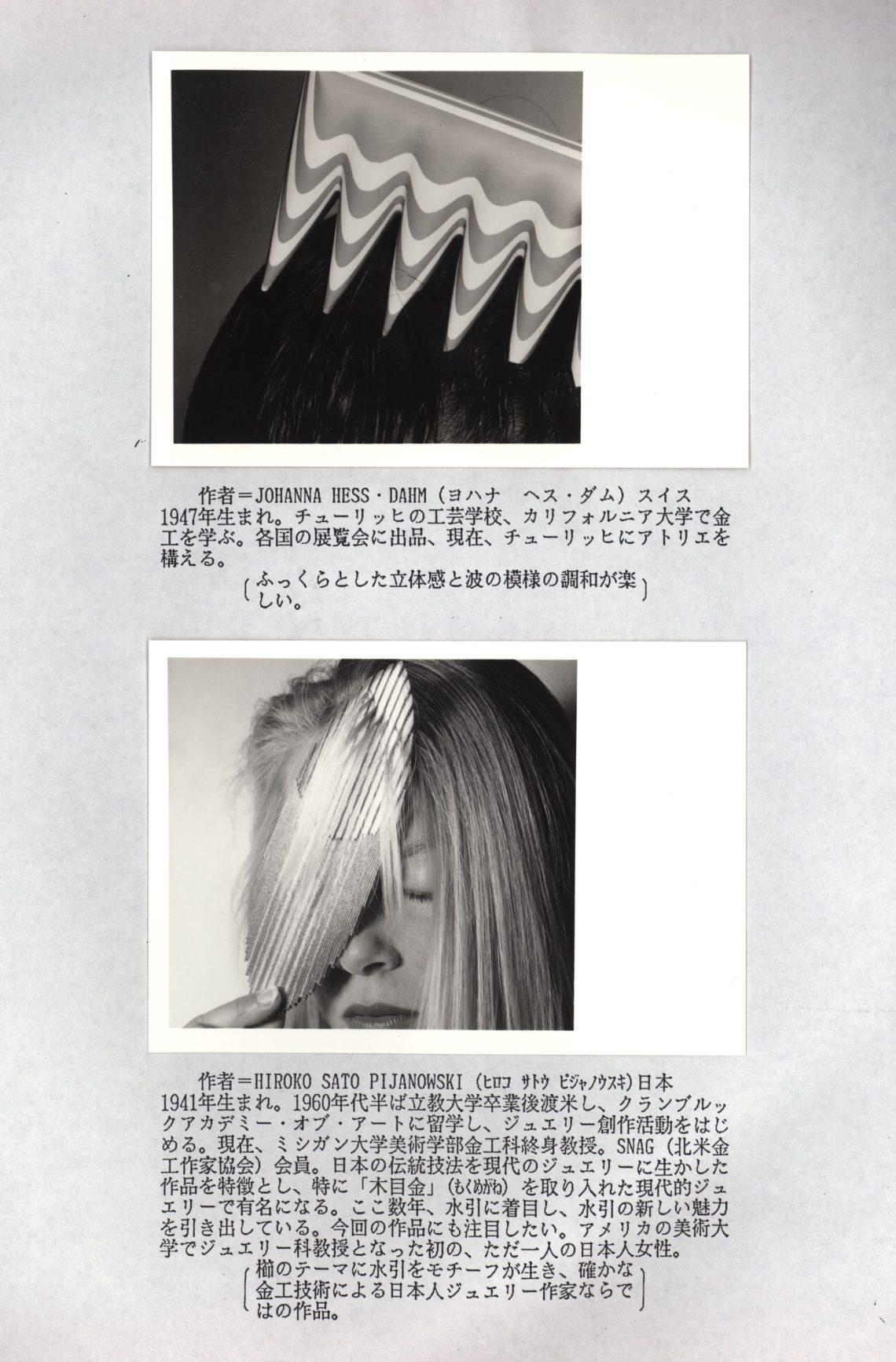 Kammen in Japan, Johanna Dahm en Hiroko Sato Pijanowski. Foto met dank aan Galerie Marzee©